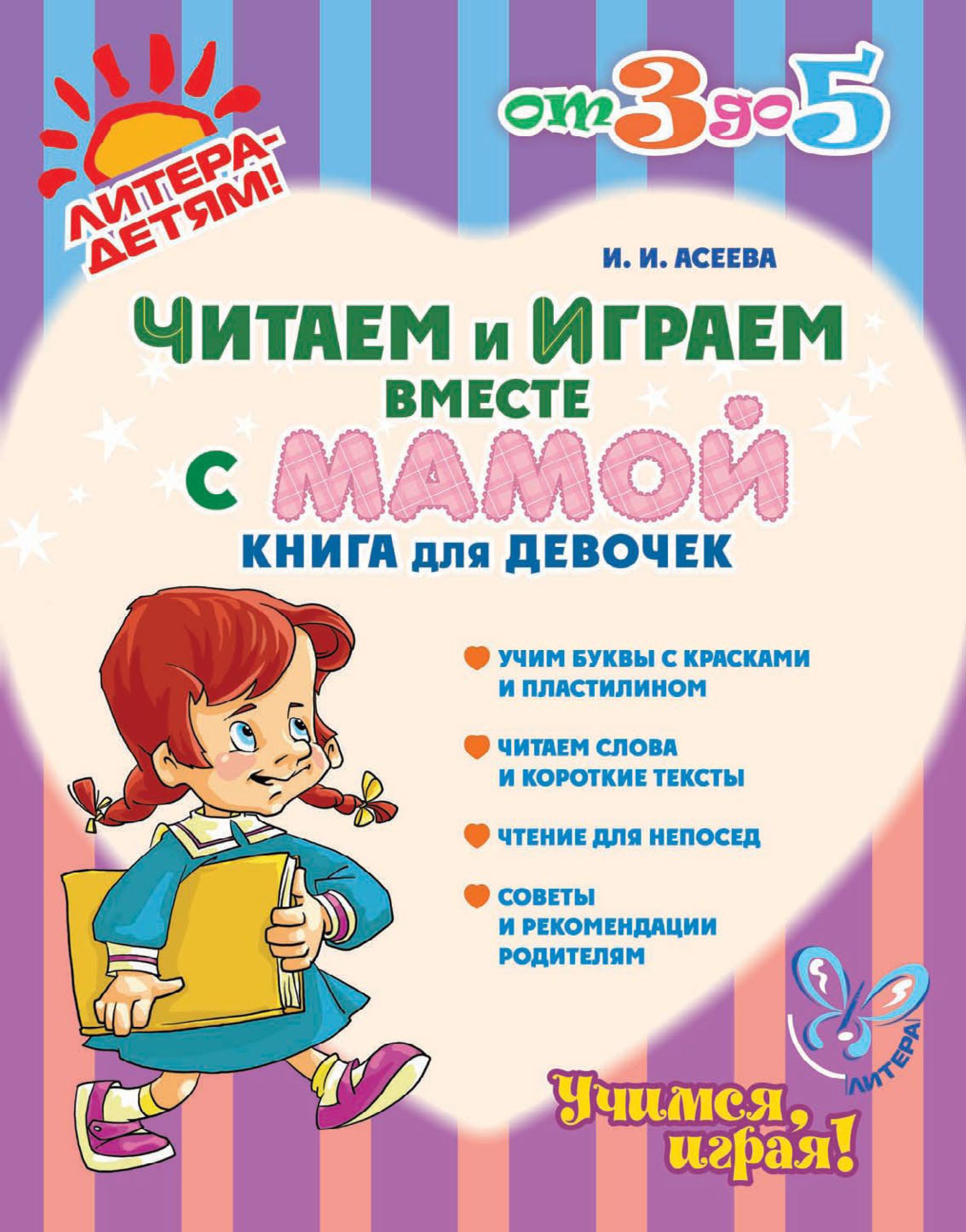 цена И. И. Асеева Читаем и играем вместе с мамой. Книга для девочек