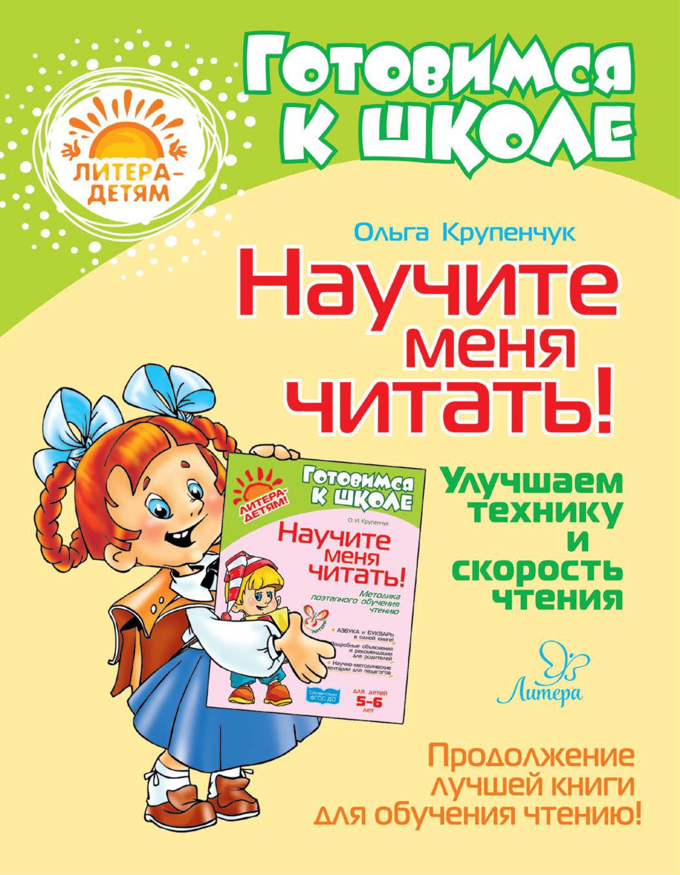 О. И. Крупенчук Научите меня читать! Улучшаем технику и скорость чтения книга ольги бузовой цена счастья читать онлайн