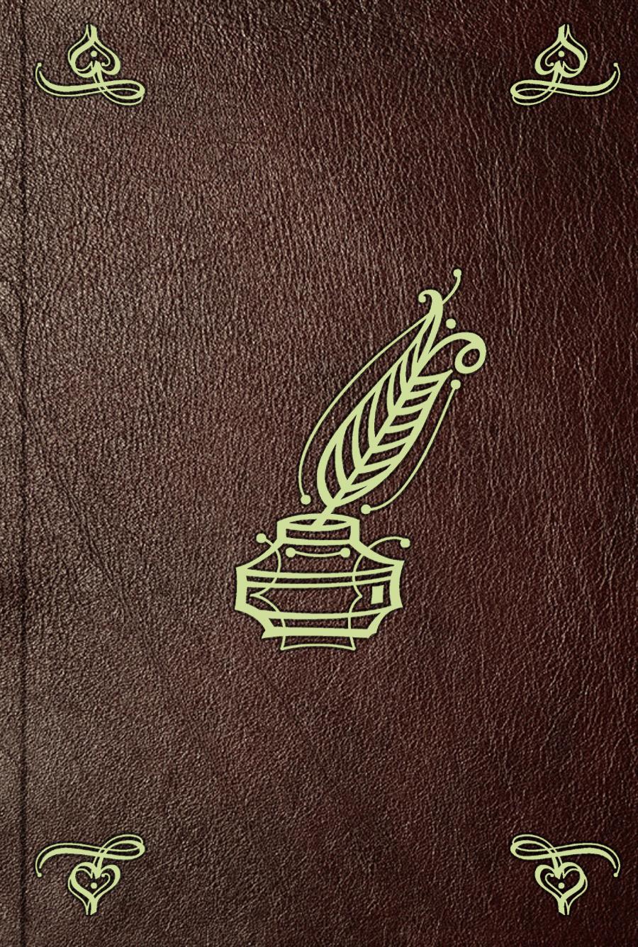 Отсутствует Собрание разных песней, ко умилению души служащих. Ч. 1 песнь песней