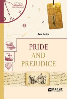 Джейн Остин Pride and prejudice. Гордость и предубеждение остин джейн гордость и предубеждение pride and prejudice 4 уровень