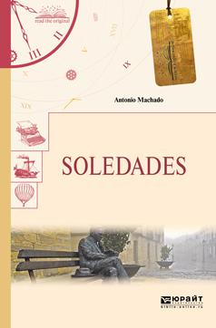 все цены на Антонио Мачадо Soledades. Одиночества онлайн