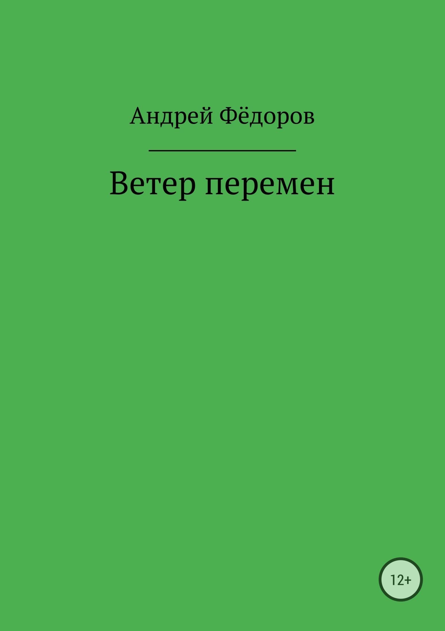 Андрей Владимирович Фёдоров Ветер перемен александра первухина ветер перемен