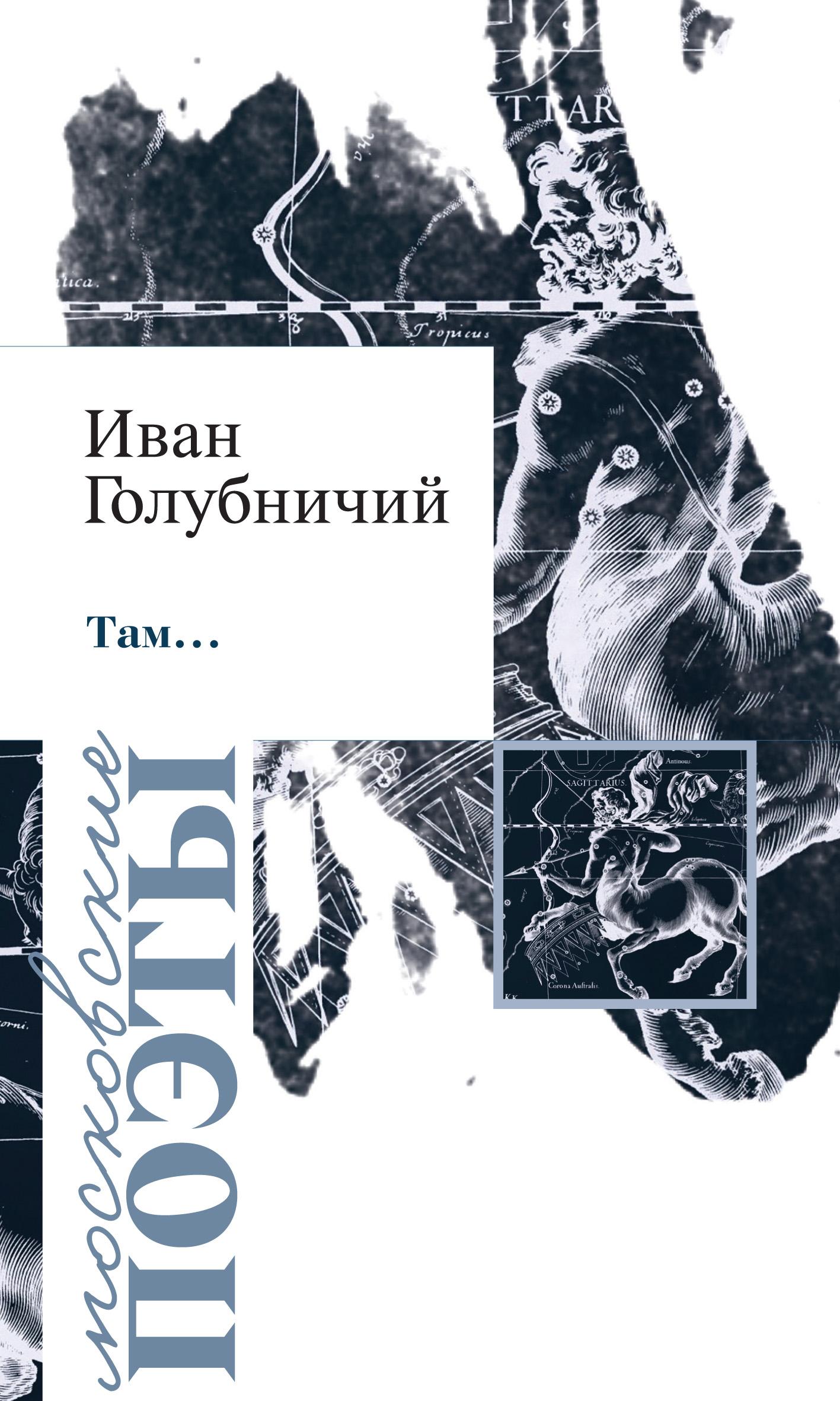 Иван Голубничий Там… (сборник)