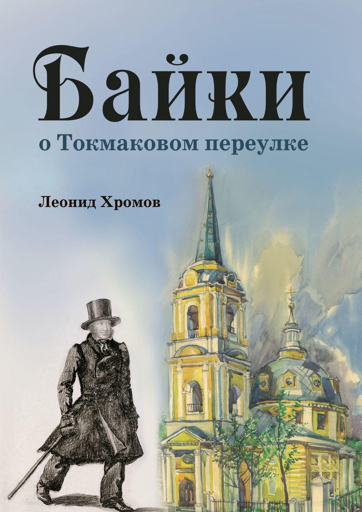 Леонид Хромов Байки о Токмаковом переулке