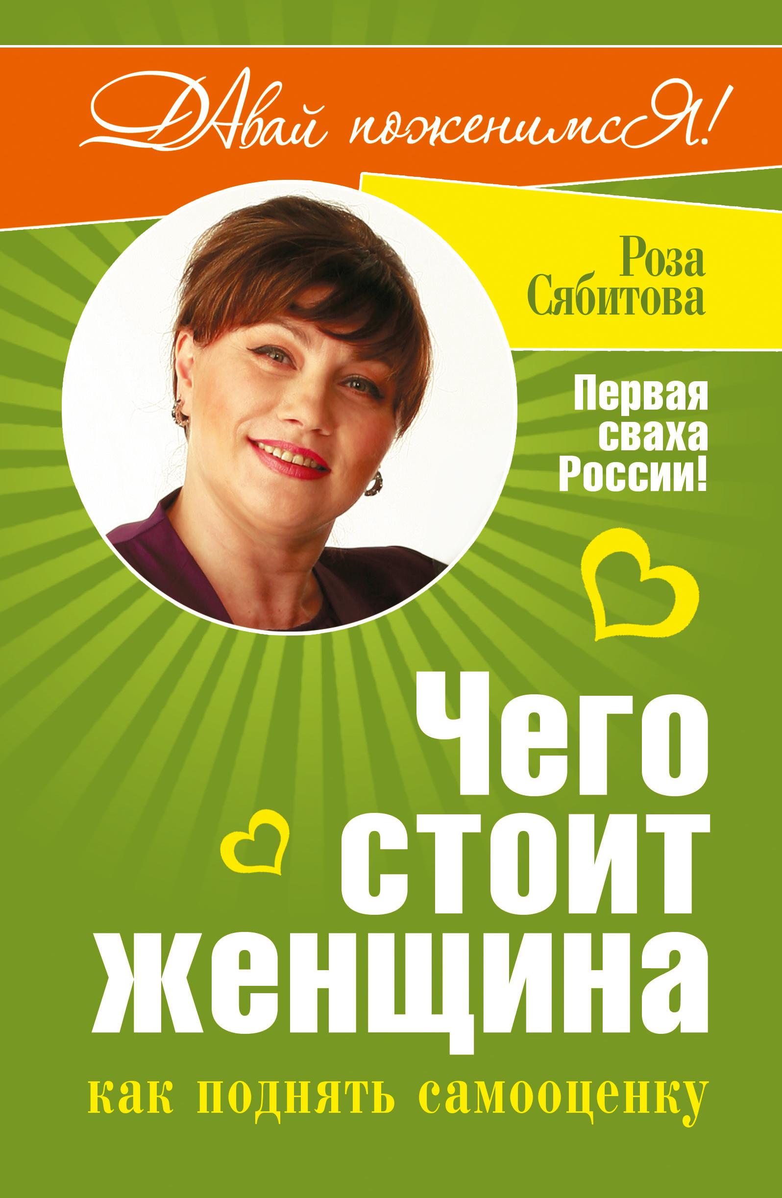 Роза Сябитова Чего стоит женщина, или Как поднять самооценку чего ищу
