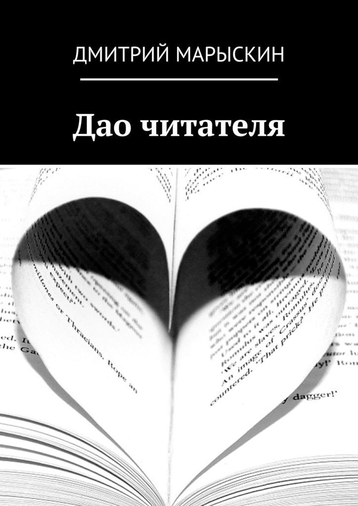 Дмитрий Марыскин Дао читателя марыскин дмитрий возвращение к дао