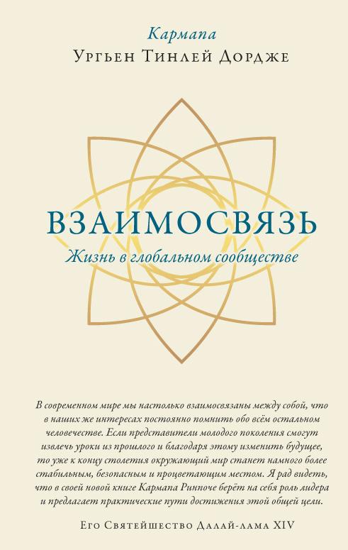 Кармапа Ургьен Тинлей Дордже, Антон Мускин «Взаимосвязь. Жизнь вглобальном сообществе»