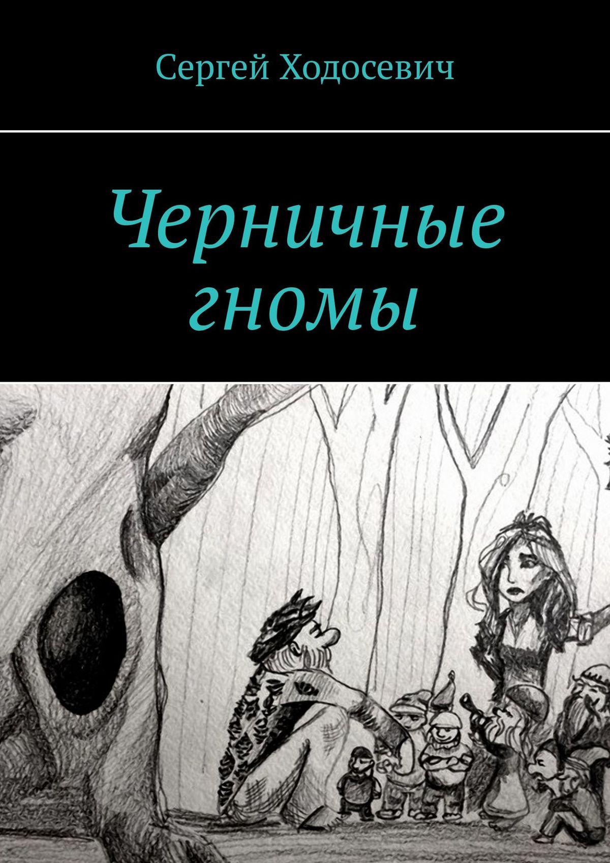 Сергей Ходосевич Черничные гномы необычайные приключения красной шапочки 2018 10 07t12 00