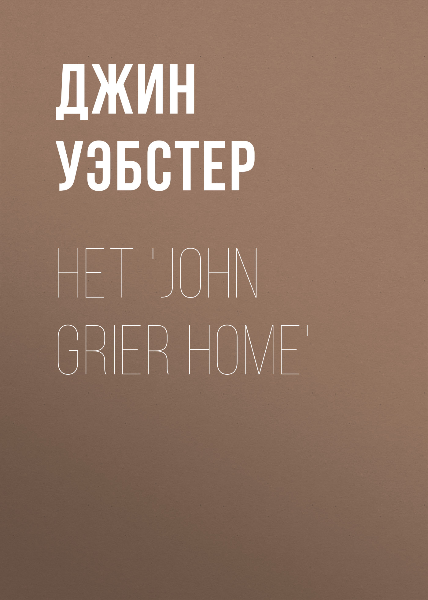 Джин Уэбстер Het 'John Grier Home' david grier alan crowdsourcing for dummies