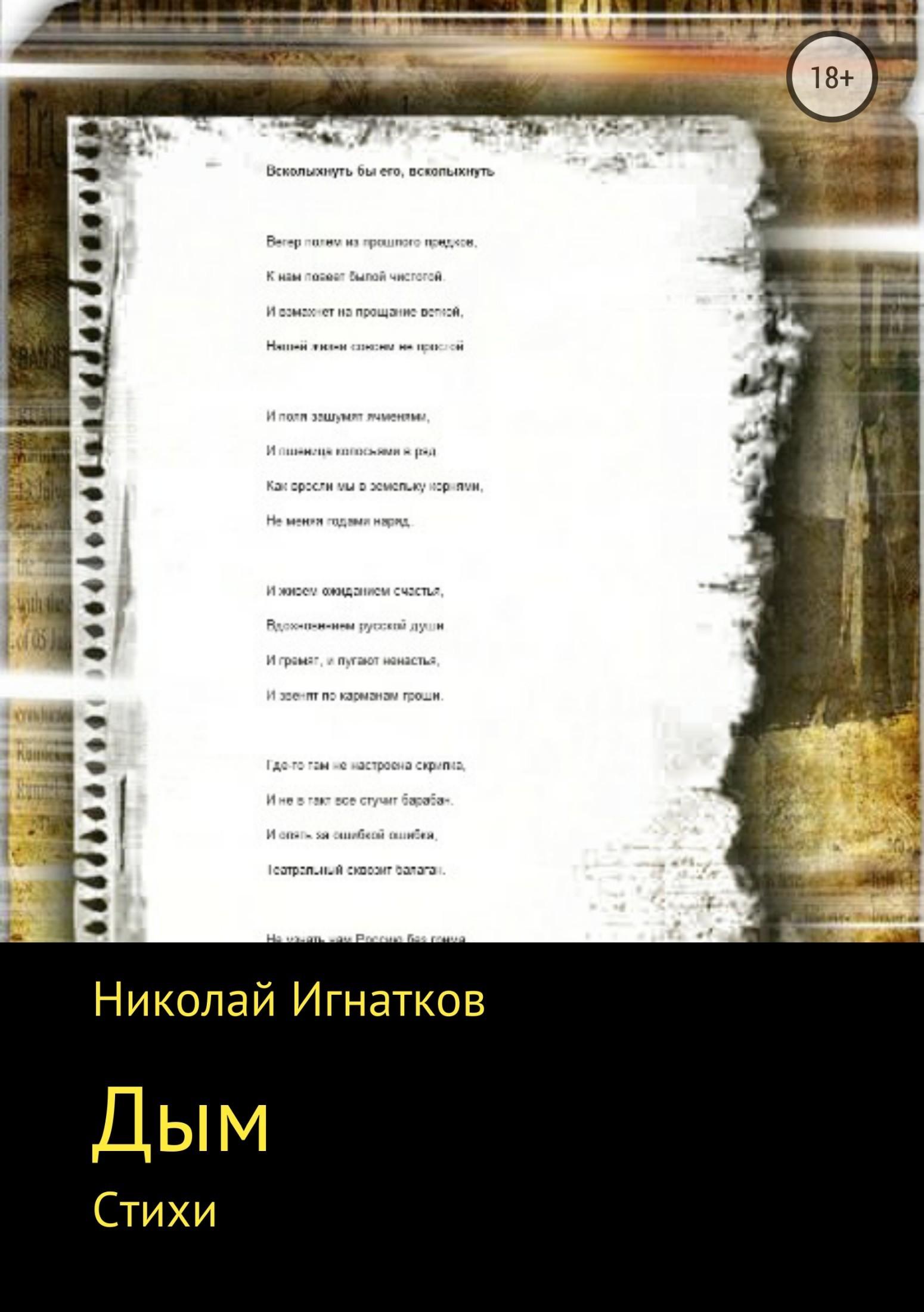 Николай Викторович Игнатков Дым. Книга стихотворений цена