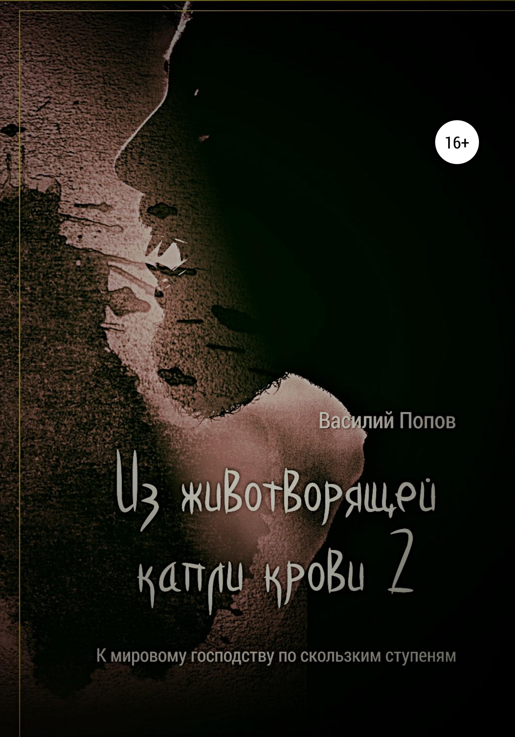 Василий Львович Попов Из животворящей капли крови 2 цена 2017
