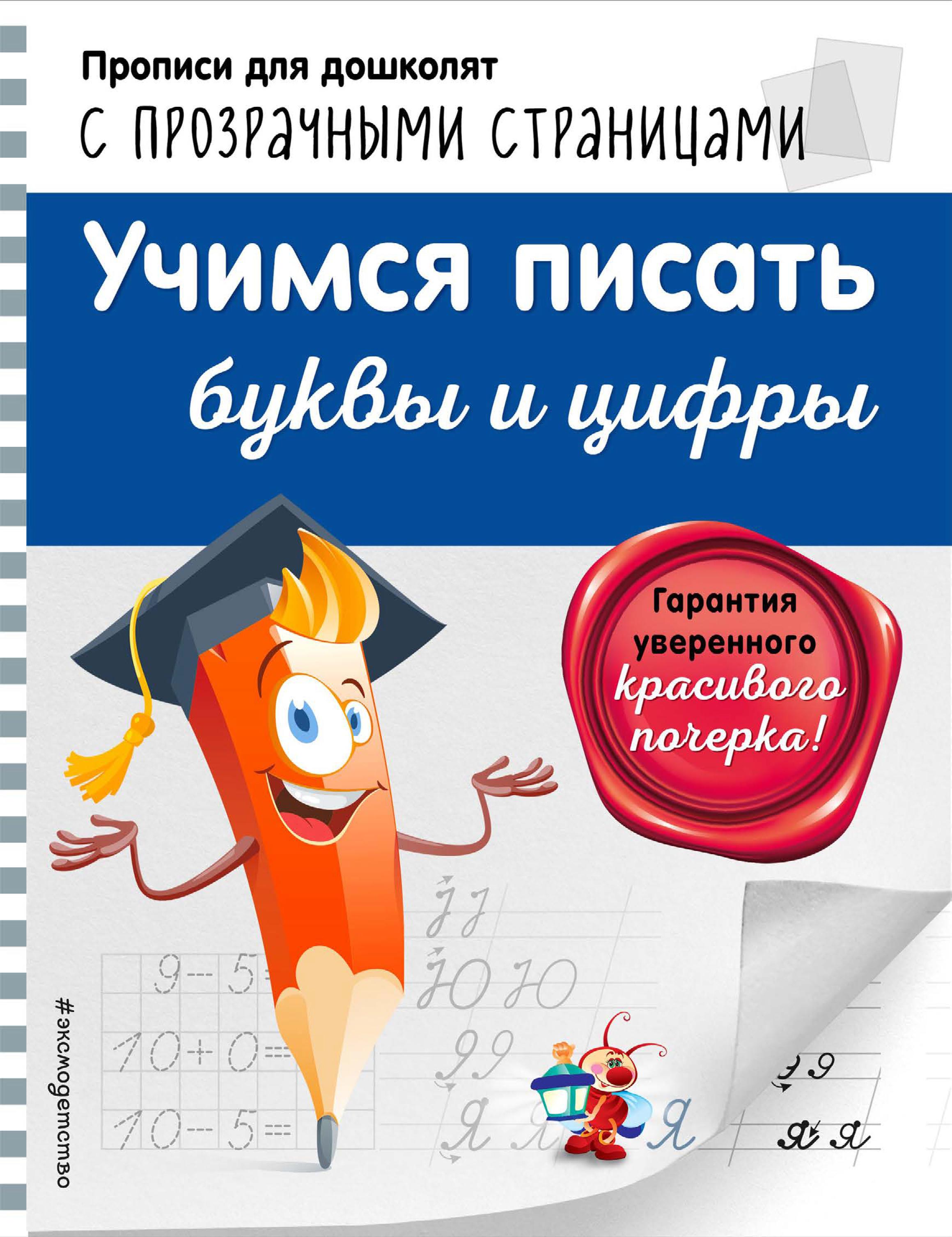 О. Н. Макеева Учимся писать буквы и цифры пособие учитель учимся писать буквы н 123