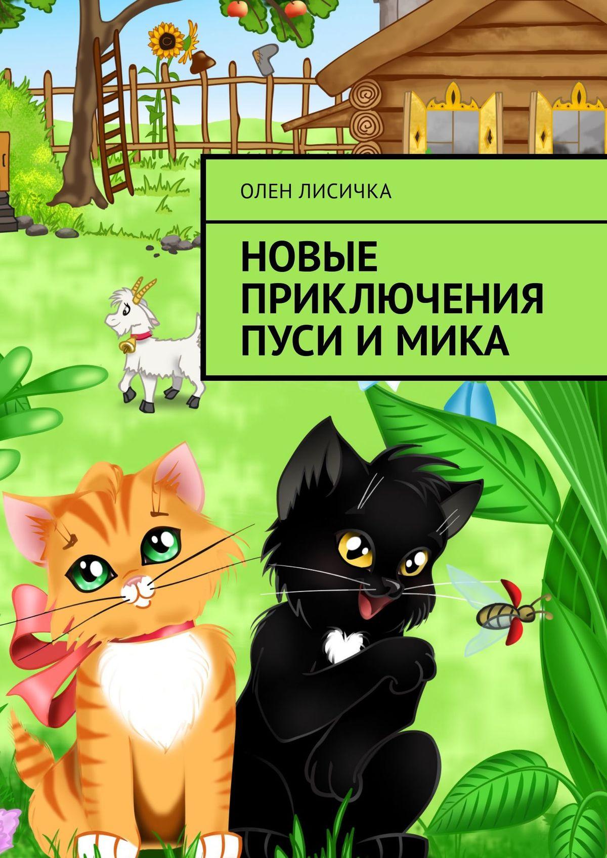 Олен Лисичка Новые приключения ПусииМика