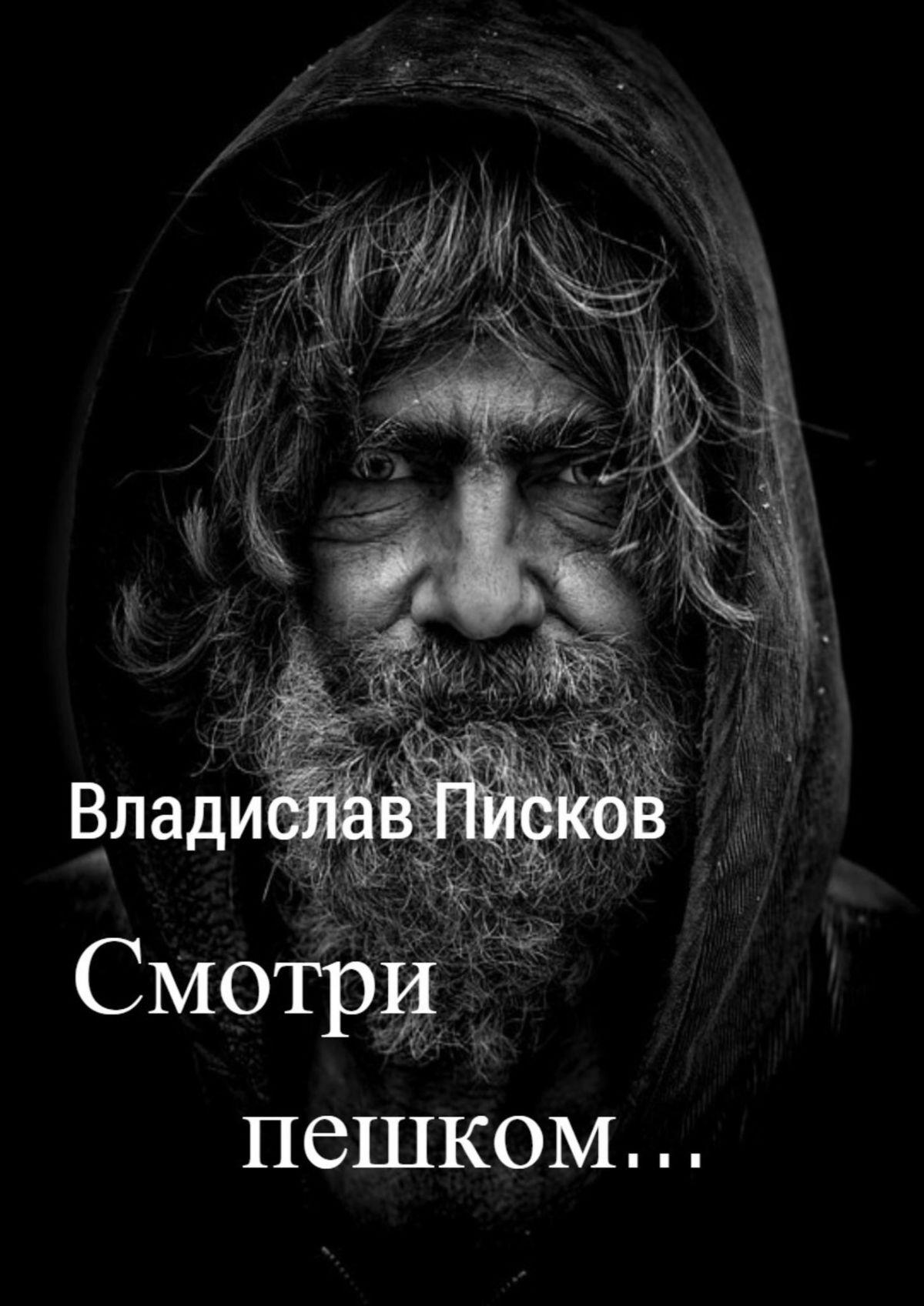 цена Владислав Писков Смотри пешком…