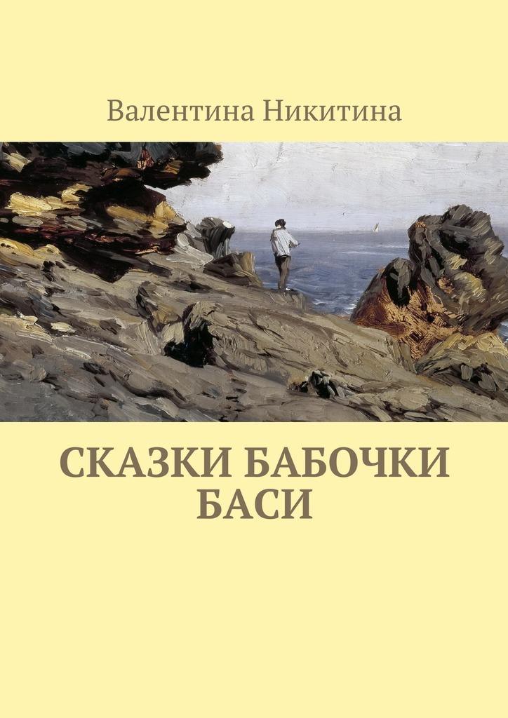 Валентина Никитина Сказки бабочки Баси история бабочки