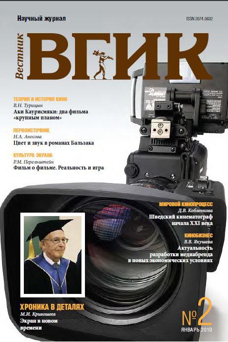 Вестник ВГИК №2 январь 2010 ( Отсутствует  )