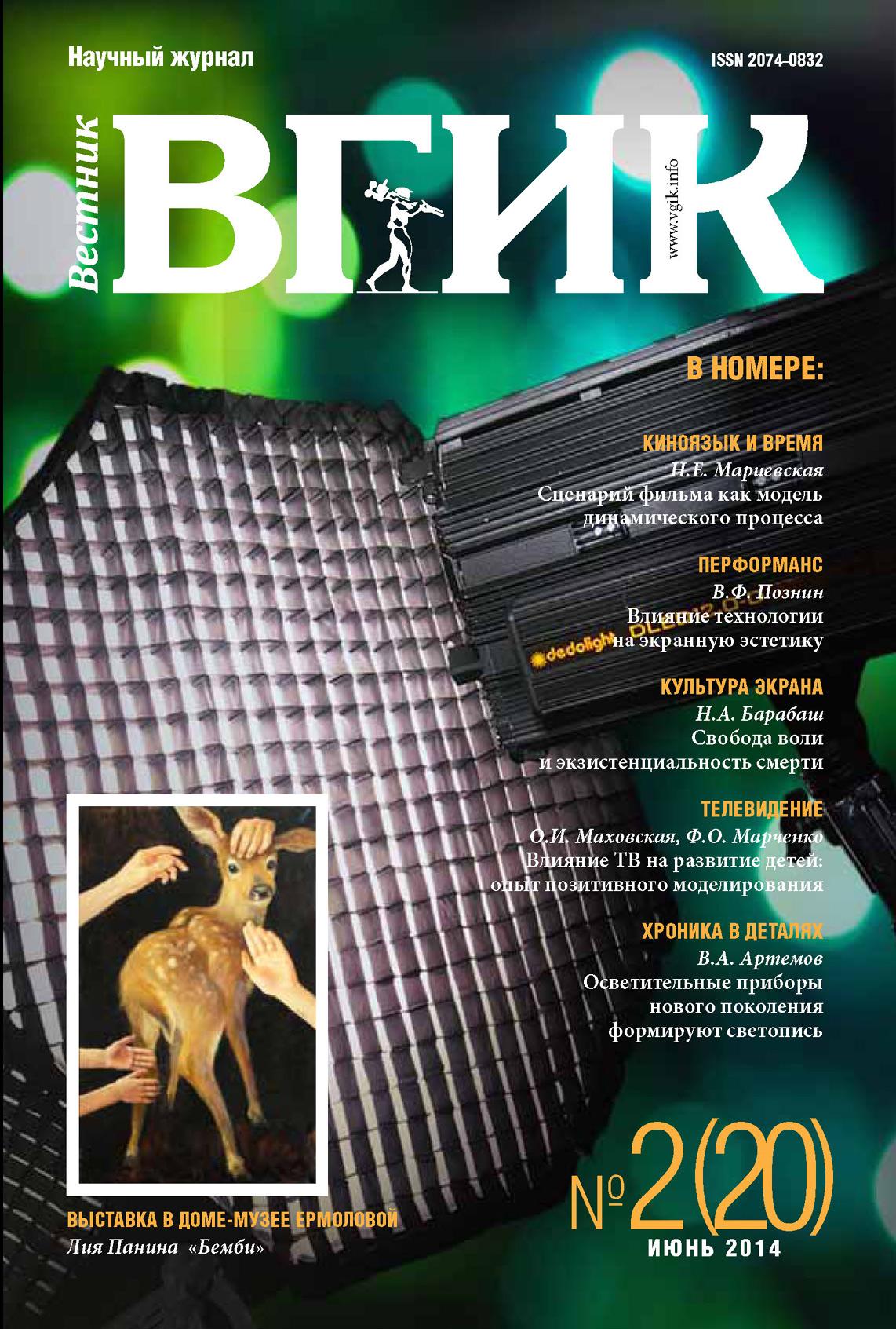 Вестник ВГИК №20 июнь 2014 ( Отсутствует  )