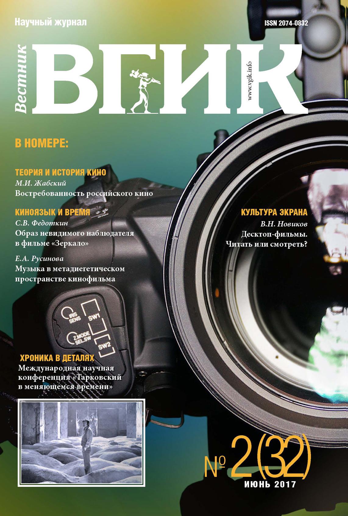 Отсутствует Вестник ВГИК №32 июнь 2017