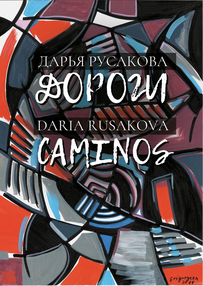 Дарья Русакова Дороги / Caminos цена