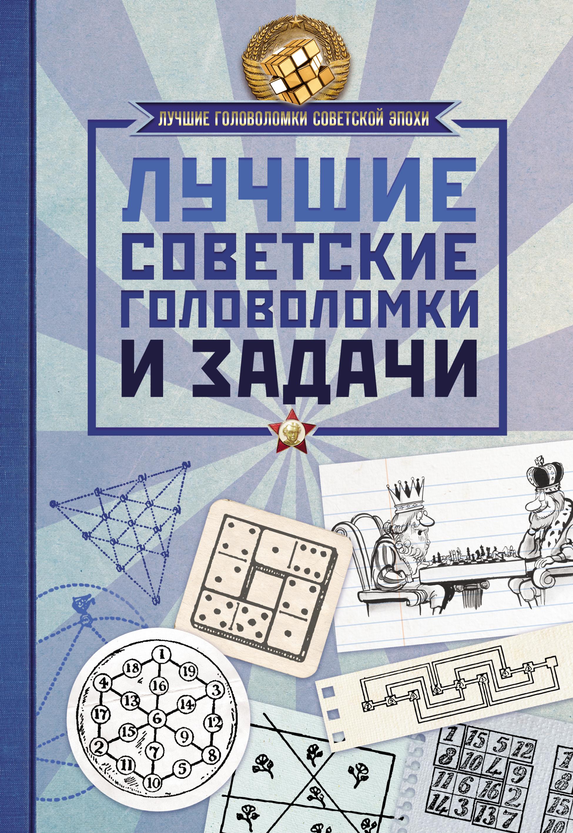 Отсутствует Лучшие советские головоломки и задачи гусев и мерников а сост лучшие советские головоломки и задачи
