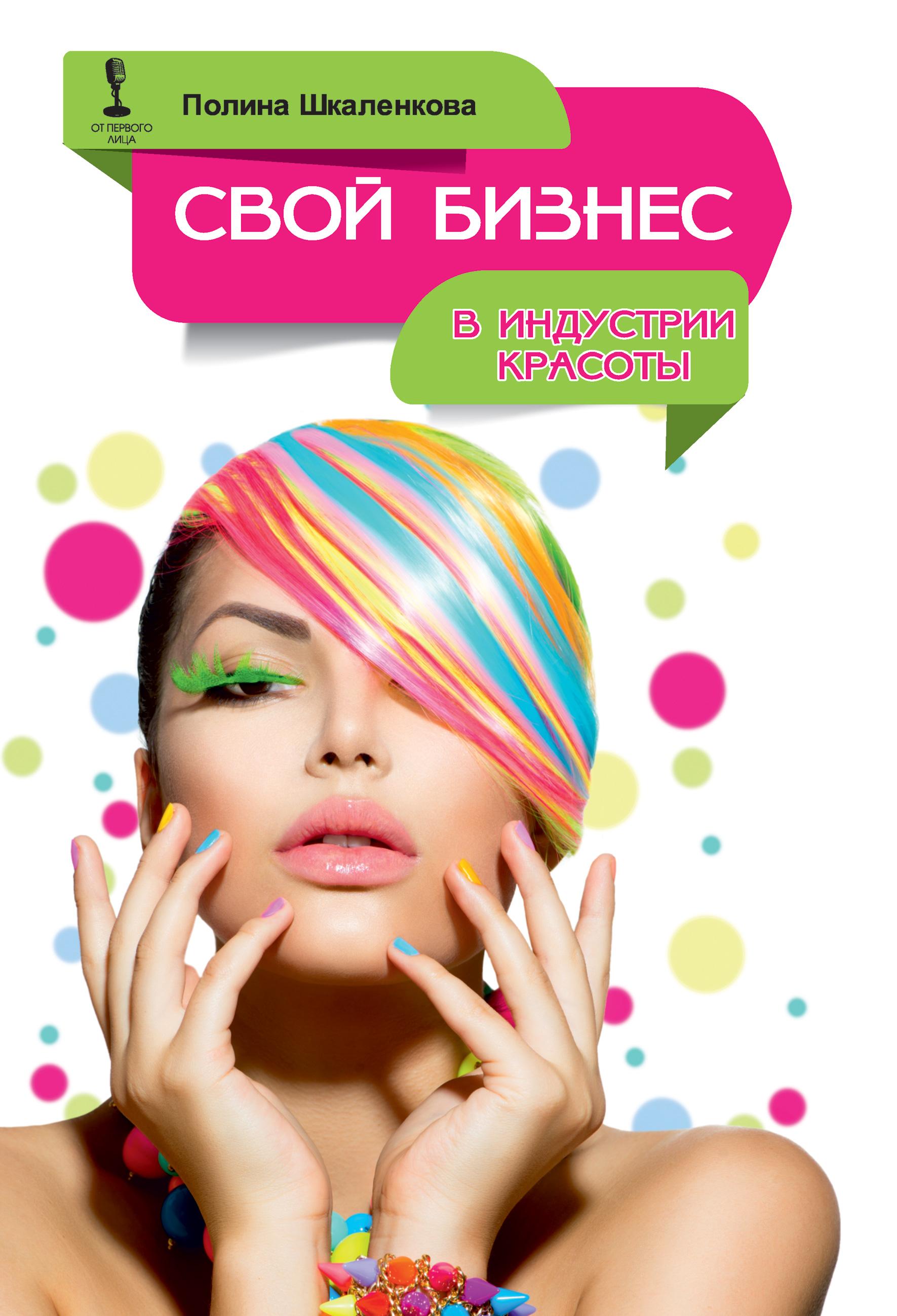 фото обложки издания Свой бизнес в индустрии красоты