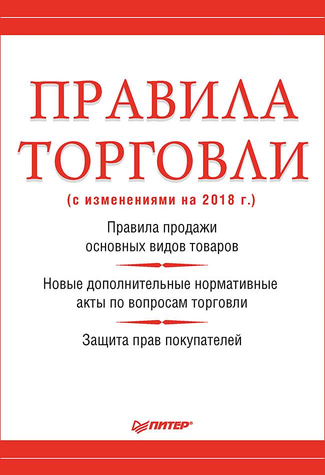 Отсутствует Правила торговли (с изменениями на 2018 г.)