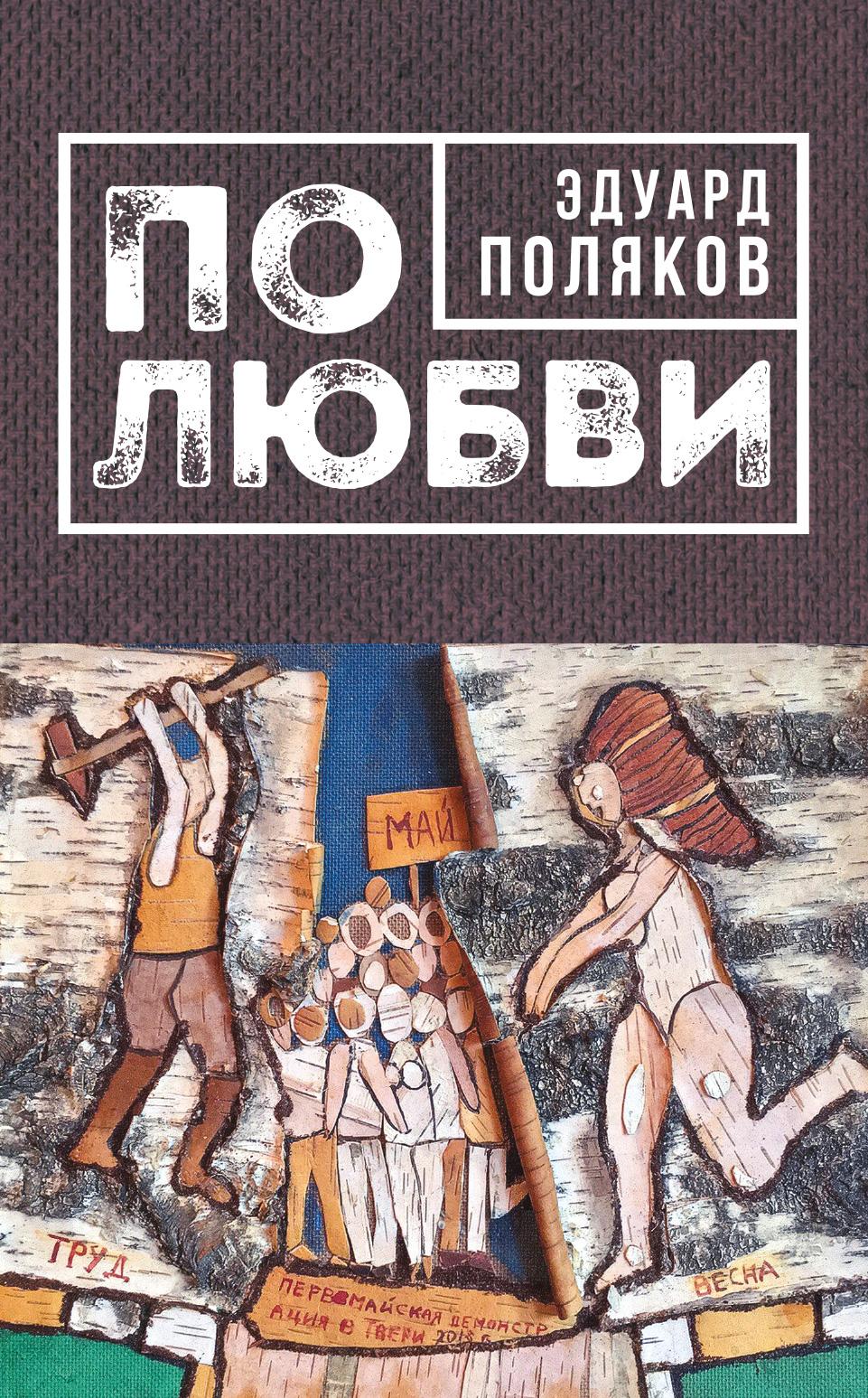 Эдуард Поляков По любви (сборник) игорь поляков таричетай