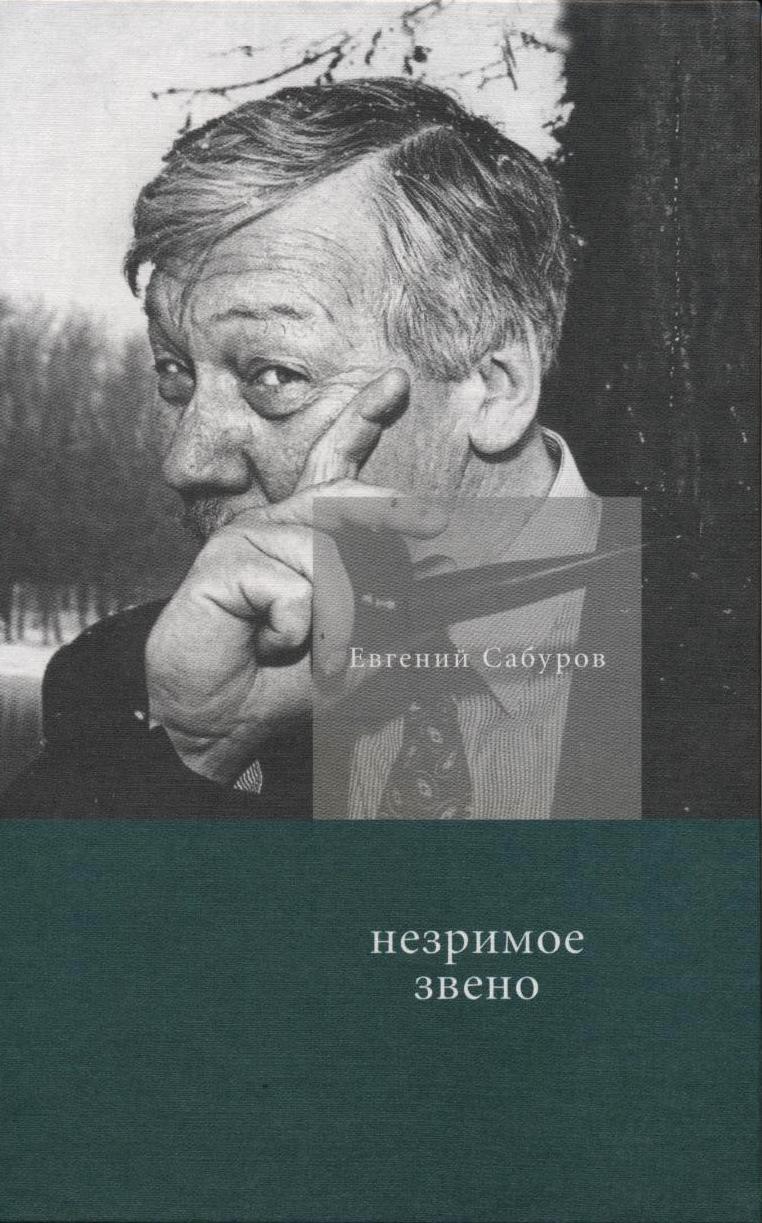 цена на Евгений Сабуров Незримое звено. Избранные стихотворения и поэмы