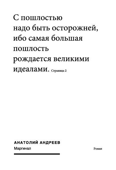 Анатолий Андреев Маргинал