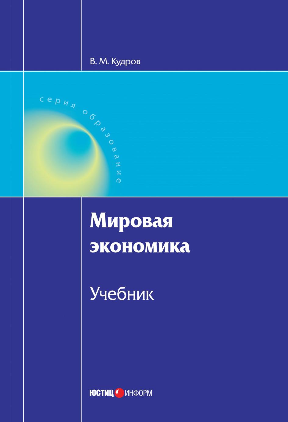 В. М. Кудров Мировая экономика герасимова р сравнительный анализ экономического развития и рыночных реформ в странах с переходной экономикой в 1990 2009 годы монография