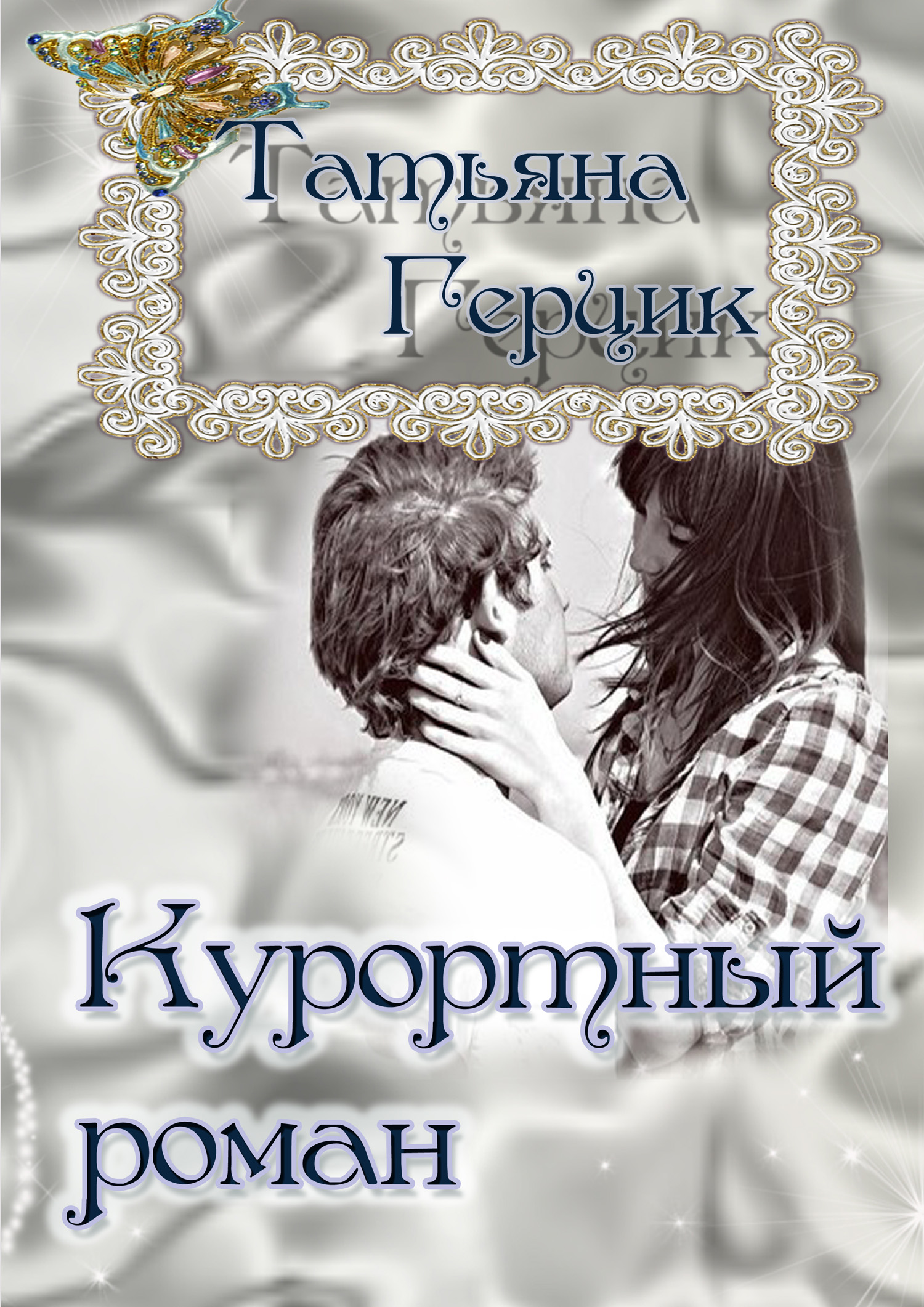 Татьяна Герцик Курортный роман свитшот print bar на пути в неизвестность