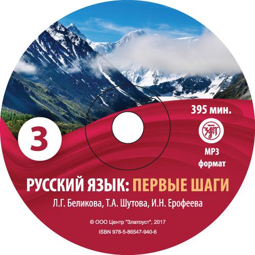Л. Г. Беликова Первые шаги. Часть 3 стоимость