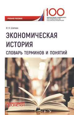 Игорь Николаевич Шапкин Экономическая история. Словарь терминов и понятий