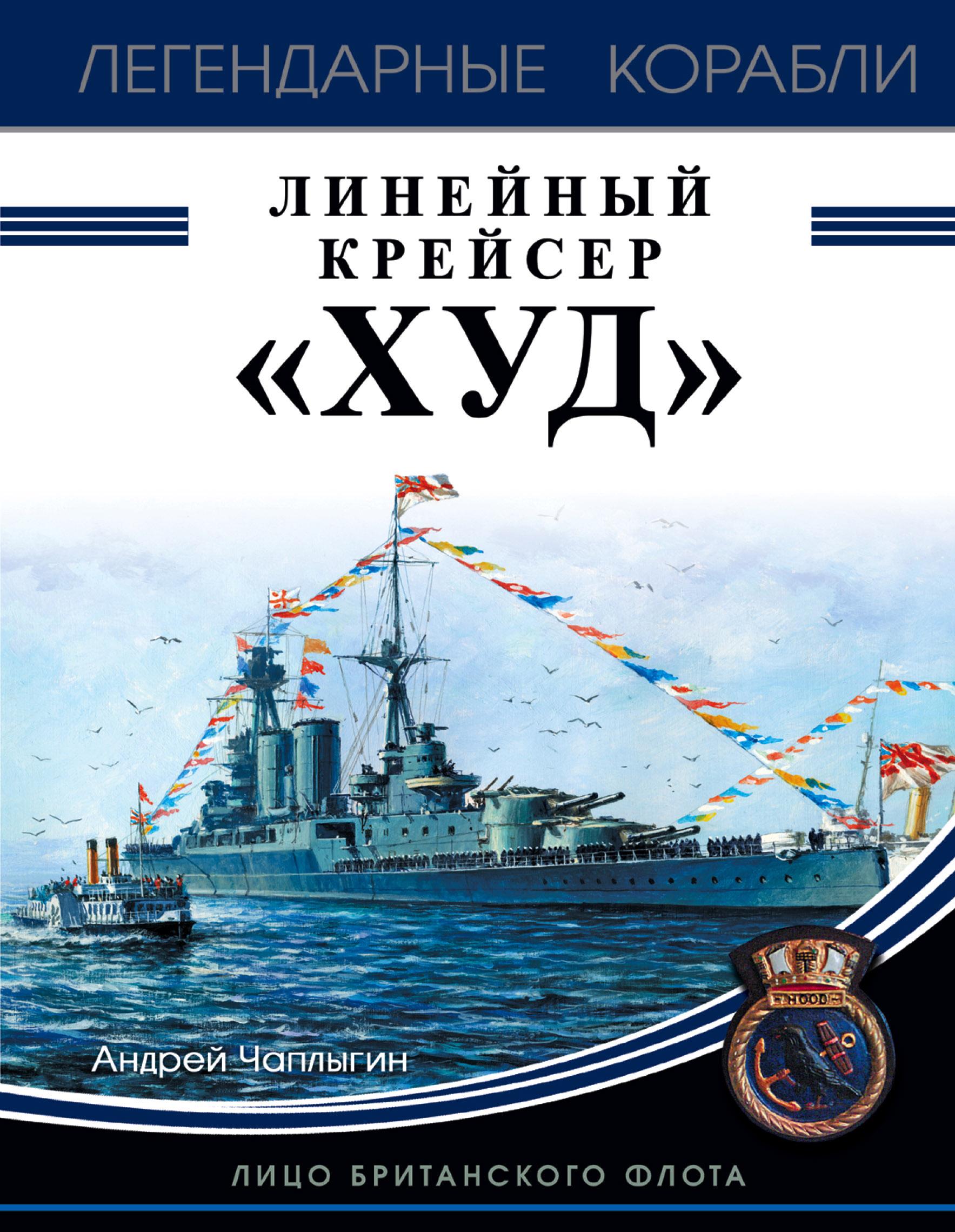 цена на Андрей Чаплыгин Линейный крейсер «Худ». Лицо британского флота
