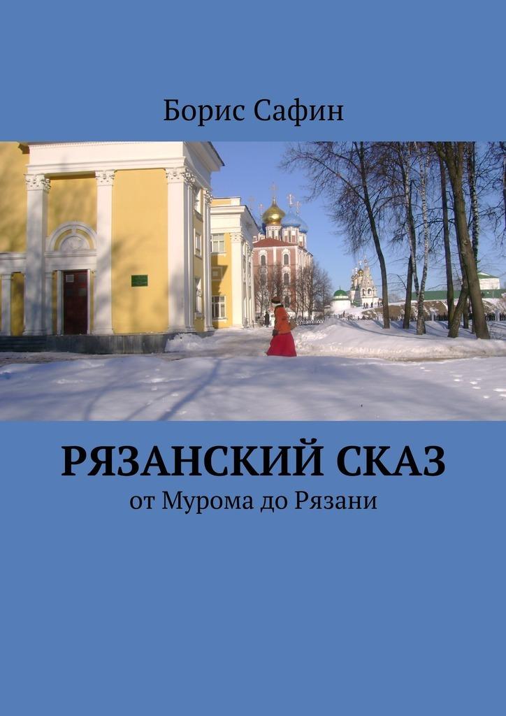 Борис Глимханович Сафин Рязанскийсказ. ОтМурома доРязани