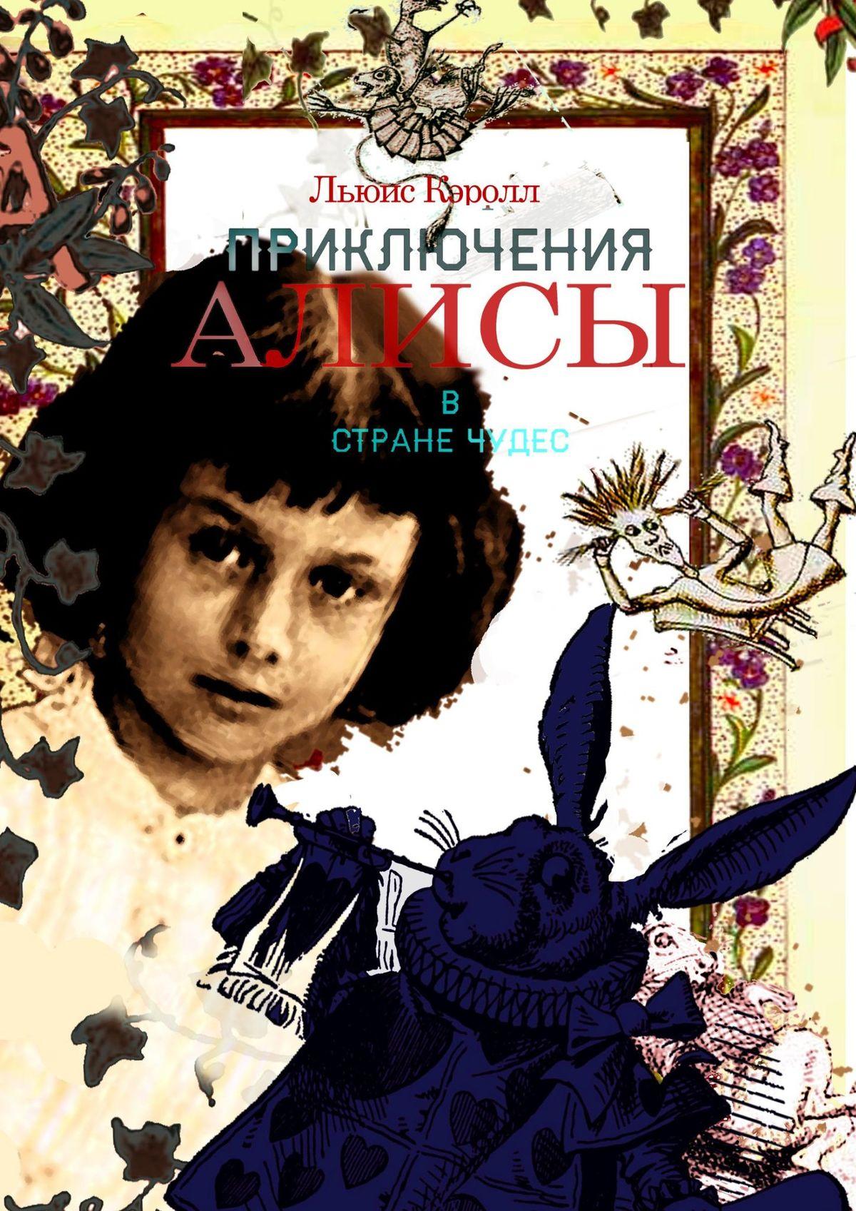 Льюис Кэролл Приключения Алисы в Стране Чудес