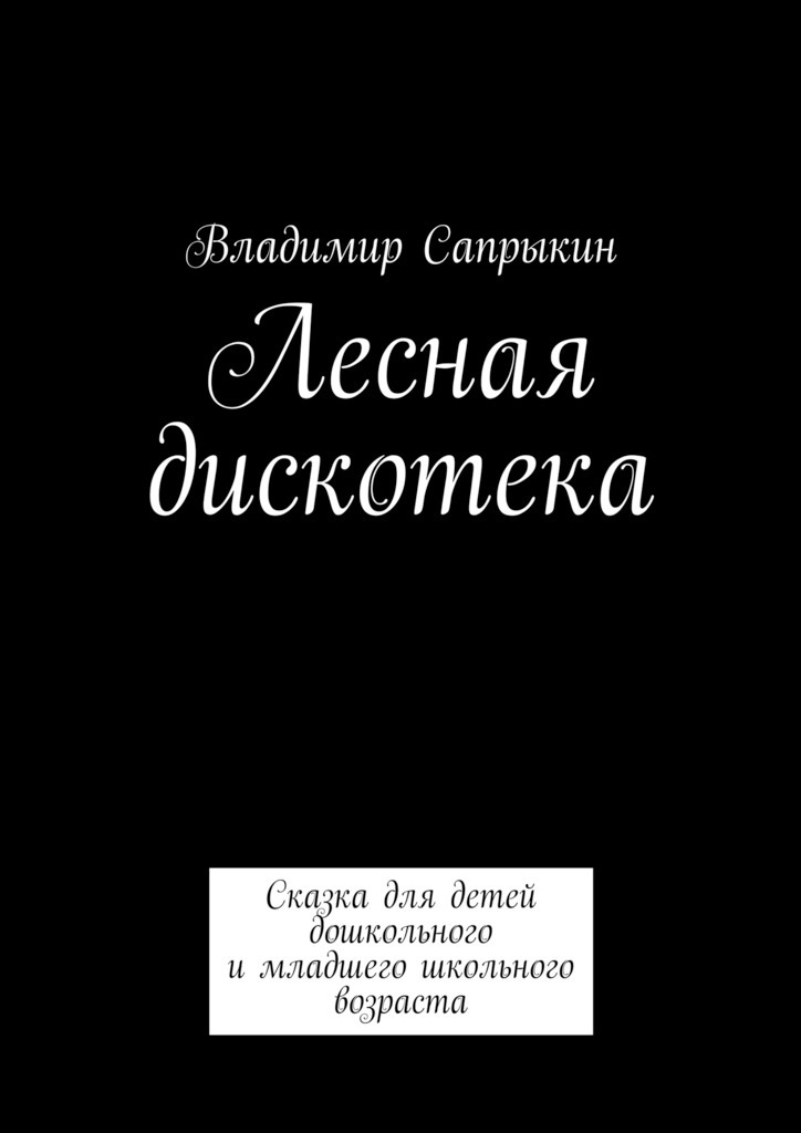 Владимир Сапрыкин Лесная дискотека. Сказка для детей дошкольного имладшего школьного возраста