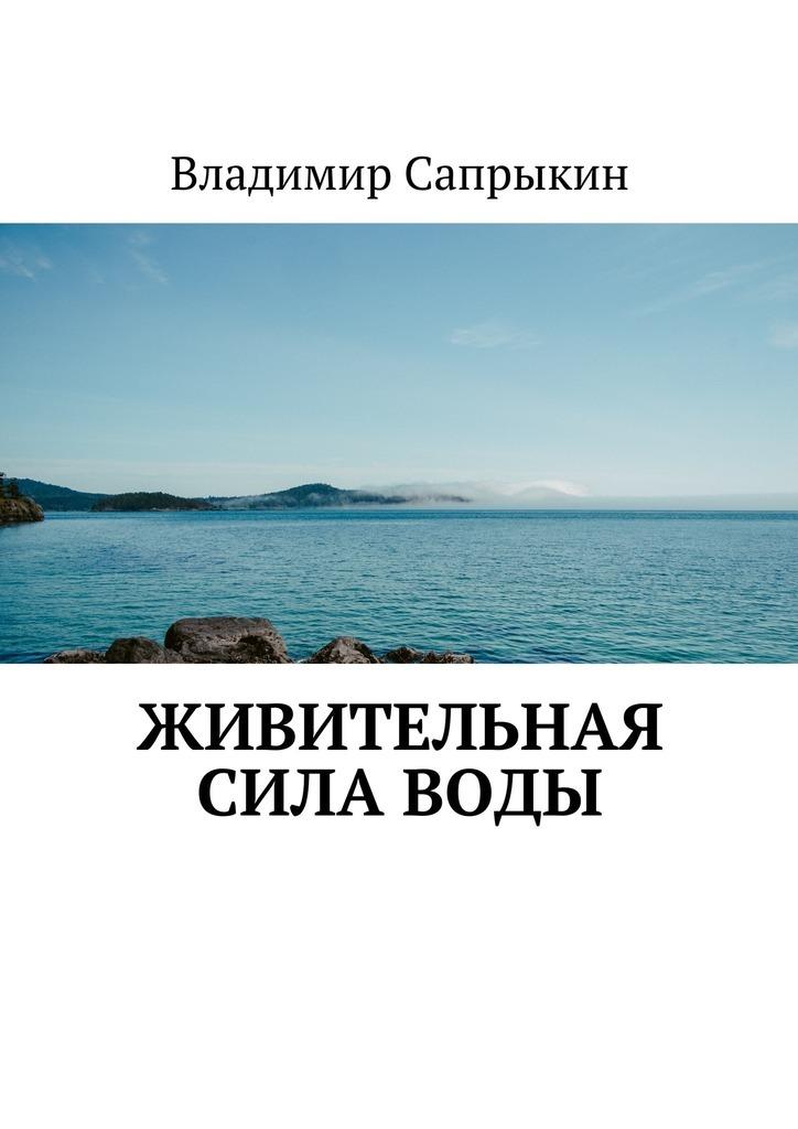 Владимир Сапрыкин Живительная сила воды владимир сапрыкин проза жизни