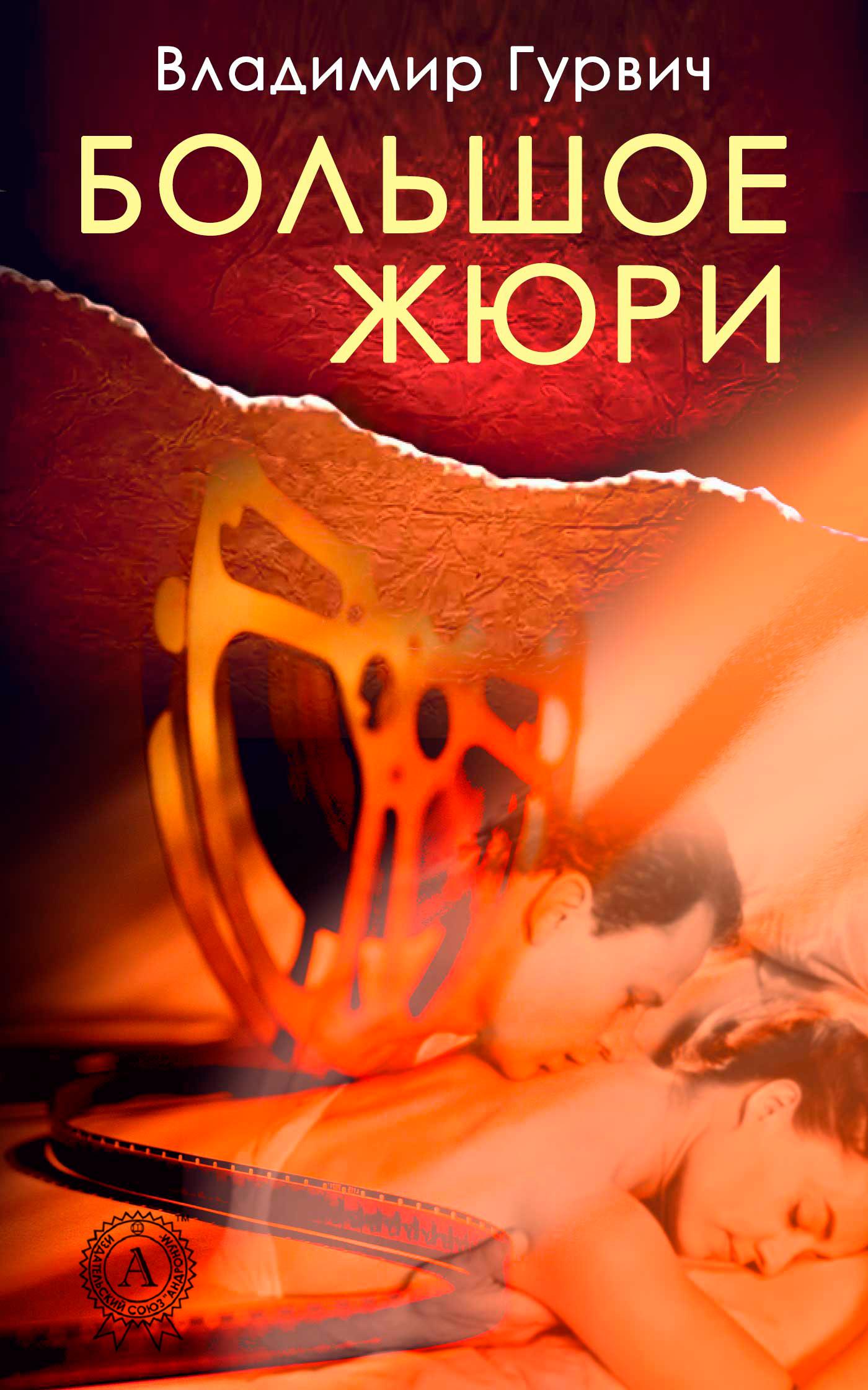 Владимир Гурвич Большое жюри владимир гурвич соавторы бога