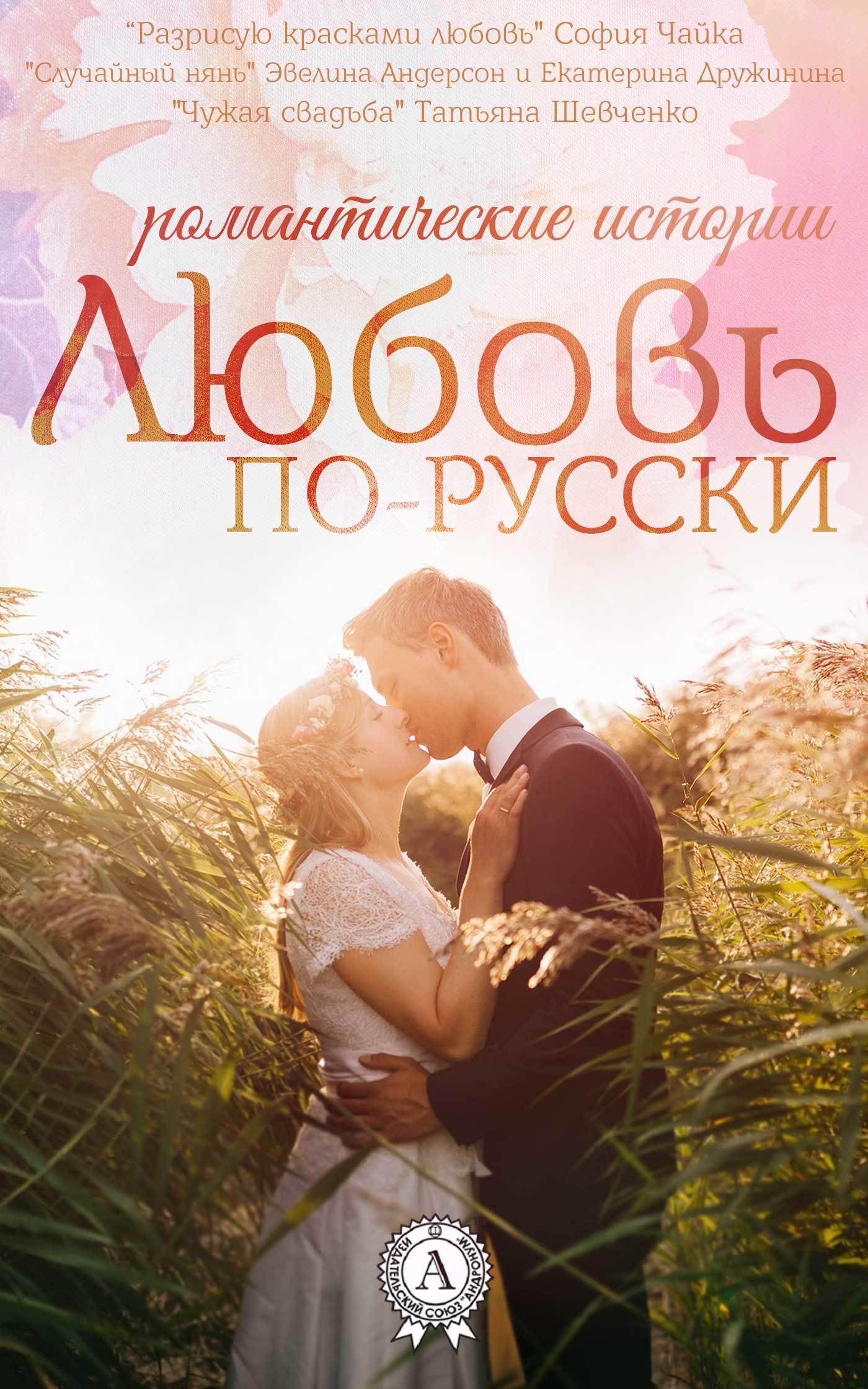 Любовь по-русски