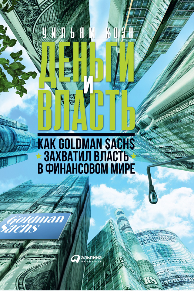 Уильям Коэн Деньги и власть. Как Goldman Sachs захватил власть в финансовом мире цена