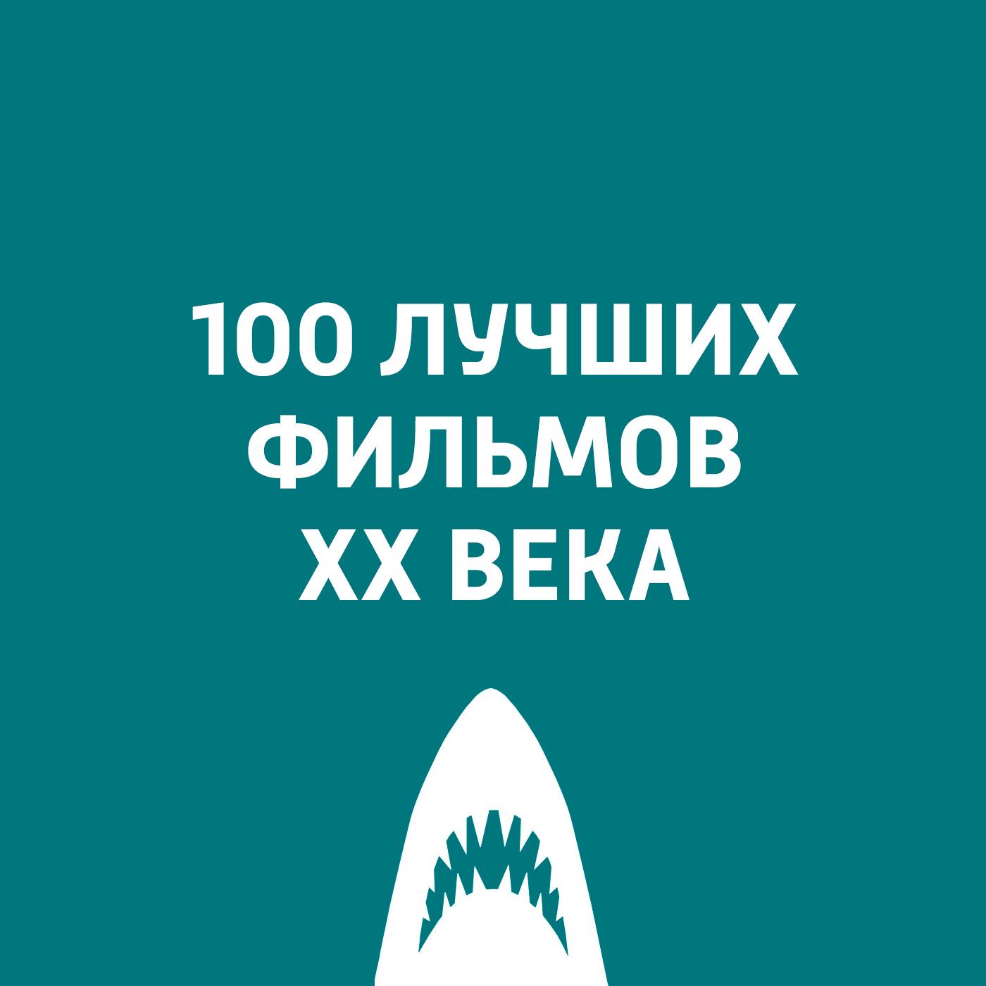 Антон Долин Психо