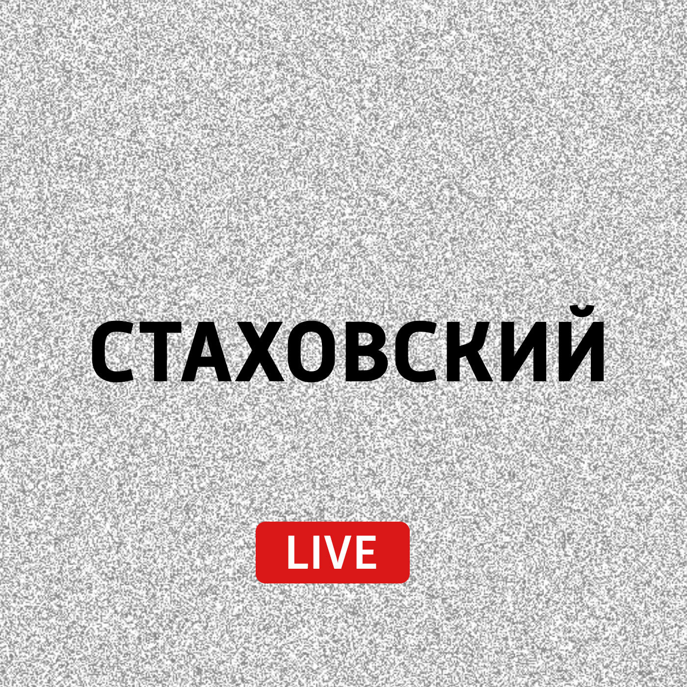 Евгений Стаховский О стихах, лицах и налогах