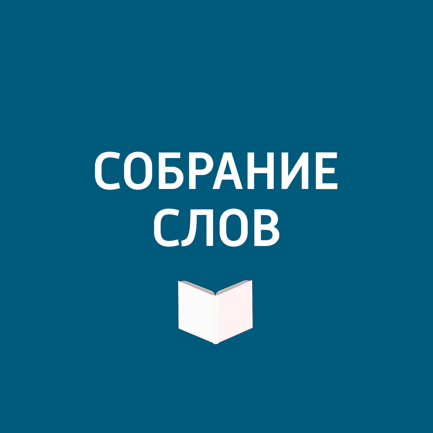 Творческий коллектив программы «Собрание слов» Большое интервью Веры Глаголевой