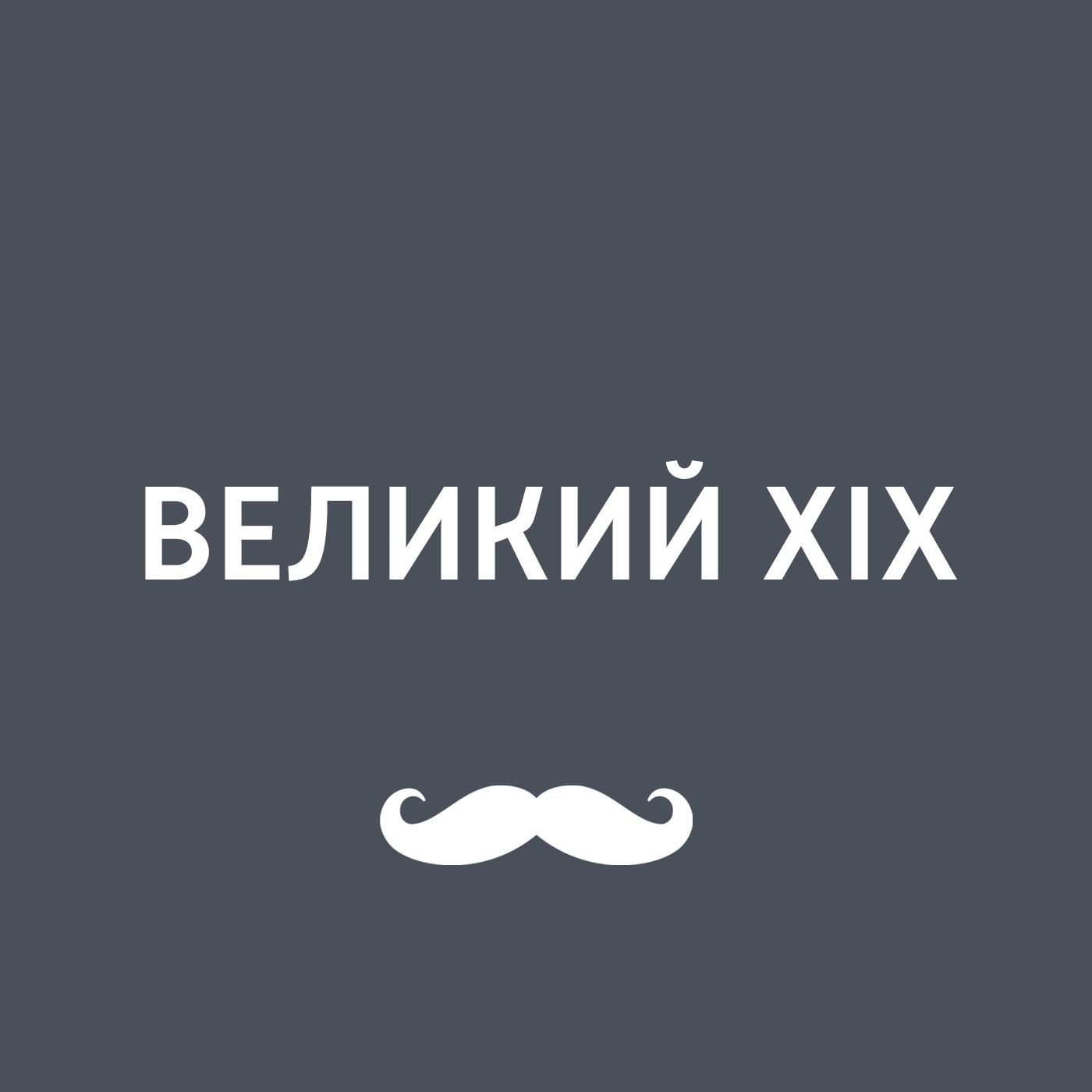 Игорь Ружейников Александр III