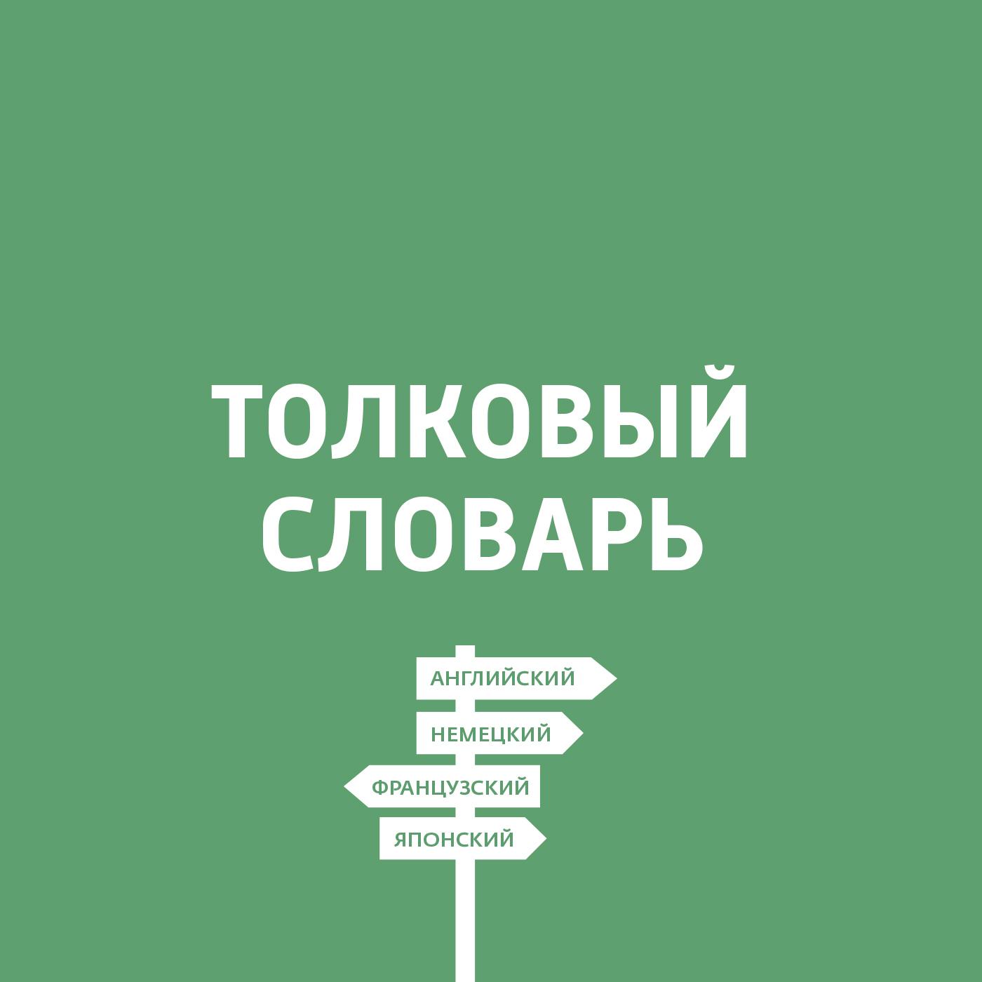 Дмитрий Петров Финский язык