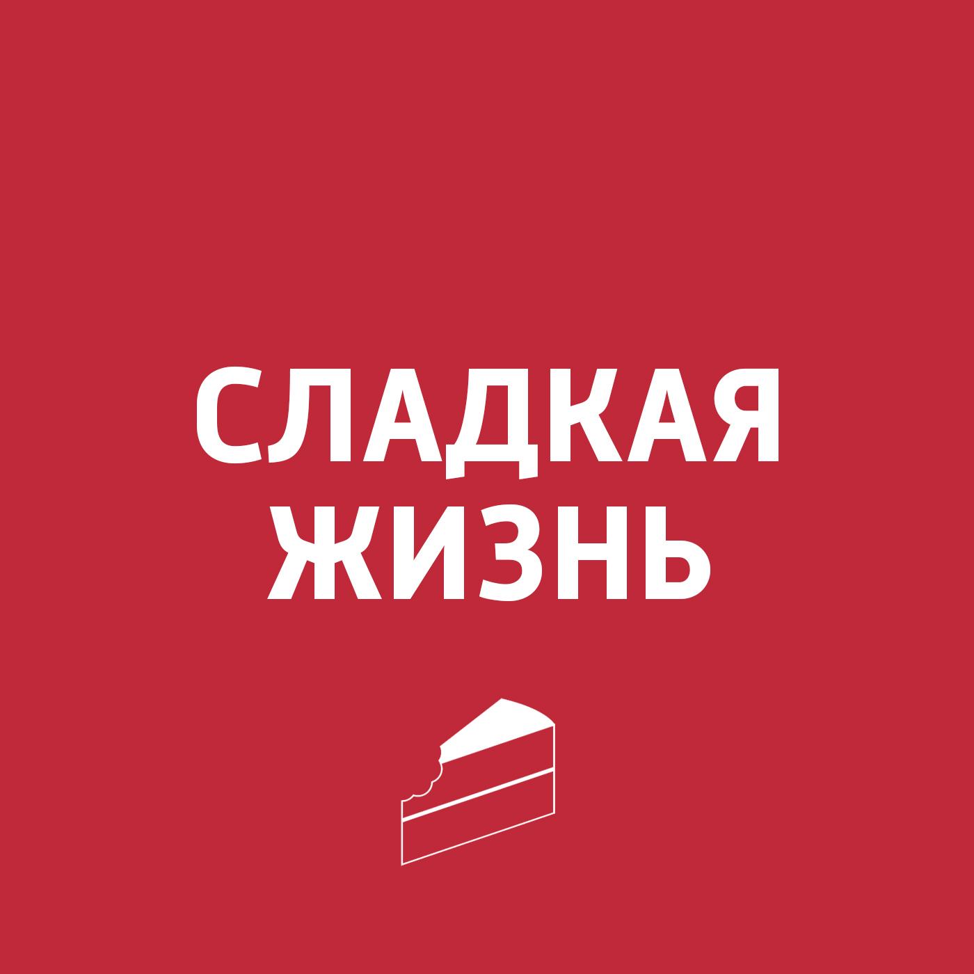 Картаев Павел Блины. Часть вторая блины и блинчики
