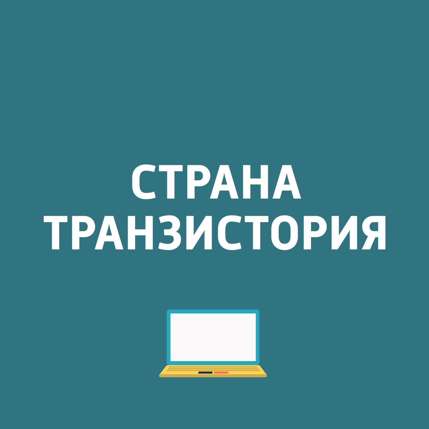 Картаев Павел Начало продаж смартфона Alcatel Idol 5; Начало продаж мыши Arc Mouse; Голосовой помощник Алиса