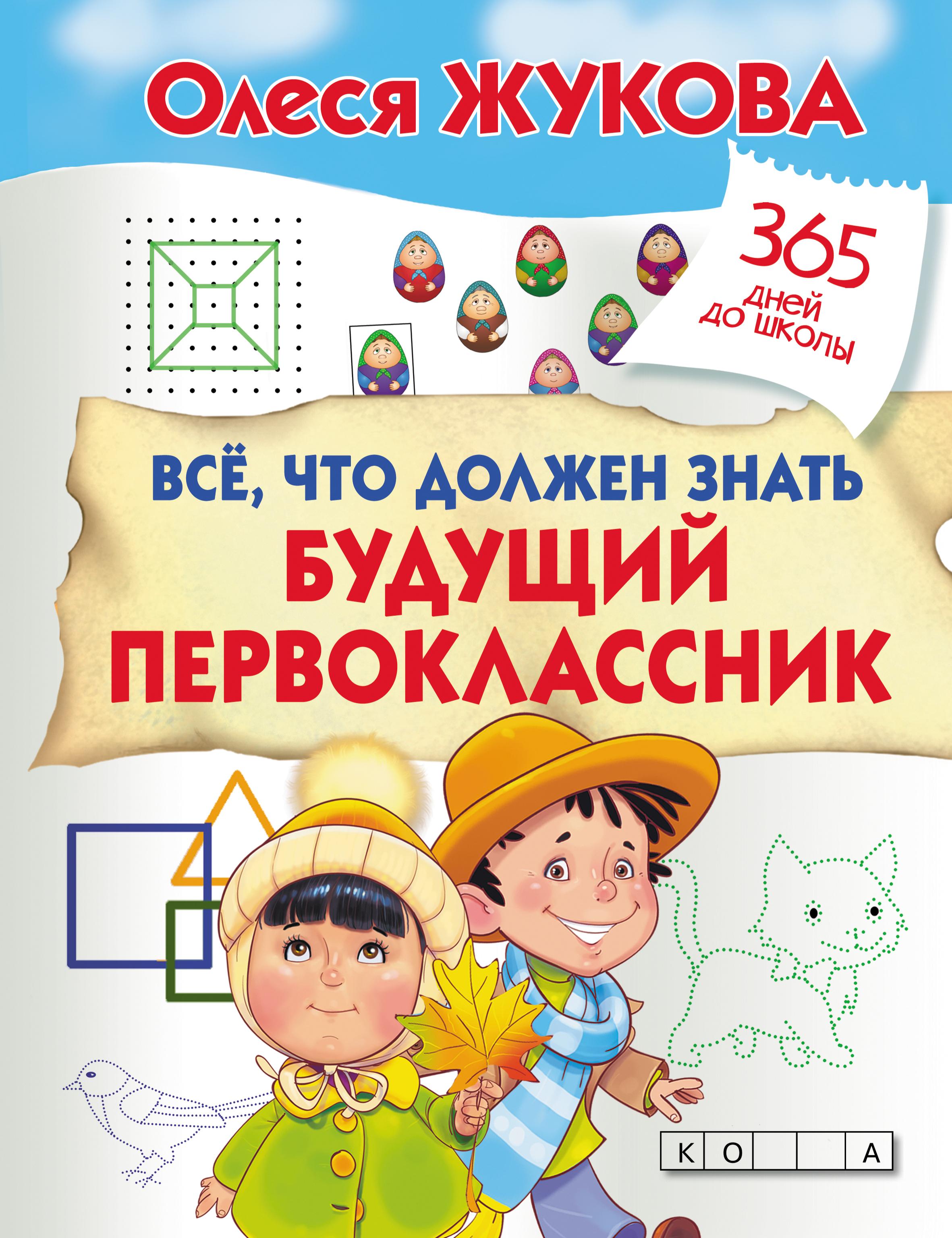 Олеся Жукова Всё, что должен знать будущий первоклассник олеся жукова цифры и счёт