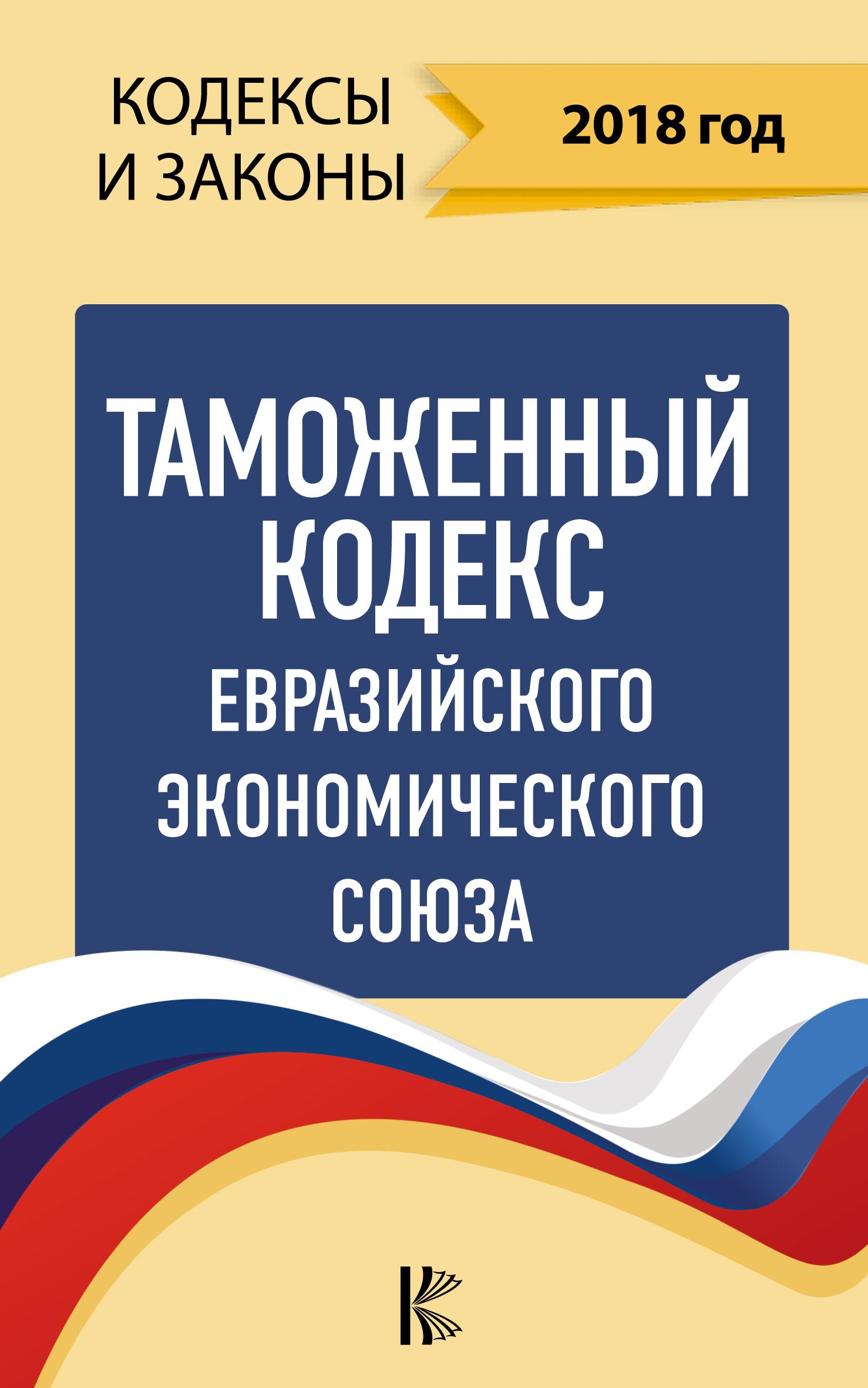 Нормативные правовые акты Таможенный кодекс Евразийского экономического союза на 2018 год нормативные правовые акты уголовный кодекс республики молдова